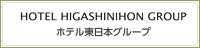 ホテル東日本グループ