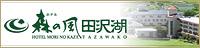 ホテル森の風田沢湖